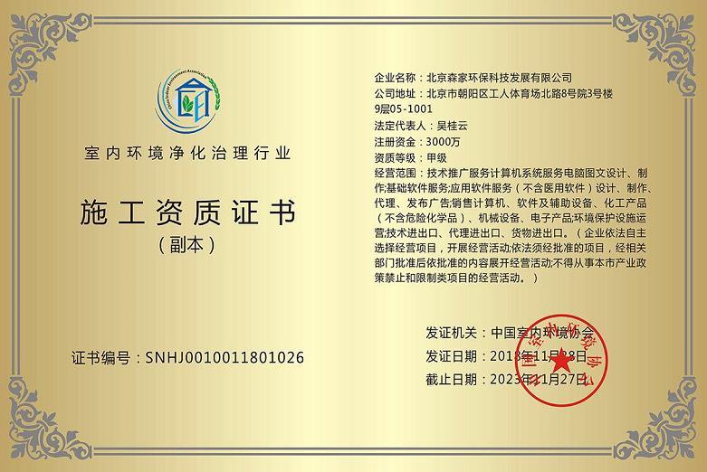施工资质证书-除甲醛