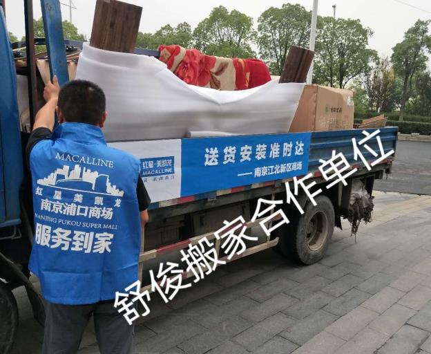 南京家具配送安装